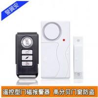 遥控型安全防护报警器门窗报警探测器门窗防盗器
