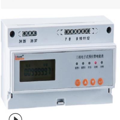 农田灌溉预付费电能表安科瑞DTSY1352-RF机井灌溉电表预付费