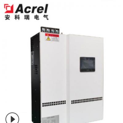 安科瑞厂家提供无功补偿有源电力滤波器 三相四线有源电力滤波器