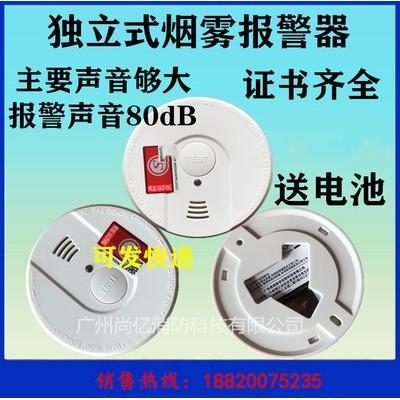 烟雾报警器消防专用3c认证商用家用独立式火灾感应室内烟感探测器