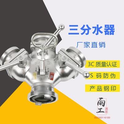 厂家直销 分水器 消防分水器 消防喷淋 三分水器 消防专用