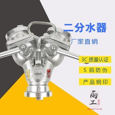 厂家直销内扣式二分水器 三分水器 快速分水器 消防车专用分水器