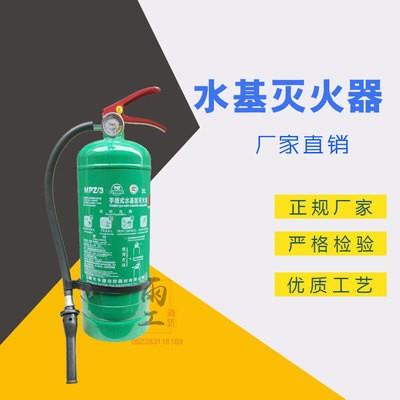 手提式水基灭火器消防安全个人商场电火安全车用厂家工厂家用商用