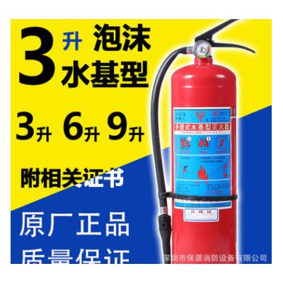 桂安水基型灭火器MSZ/3 永安泡沫灭火器3KG 联塑水基型灭火器