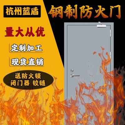 杭州钢质防火门厂家直销钢制工程防火门入户门双开消防门通道管道