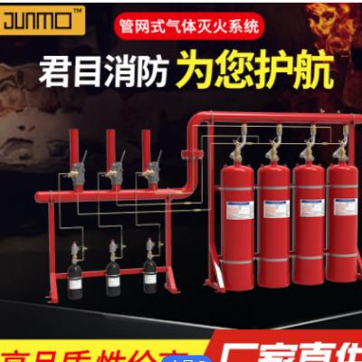 管网式气体灭火系统消防气体灭火装置七氟丙烷气体灭火设备批发