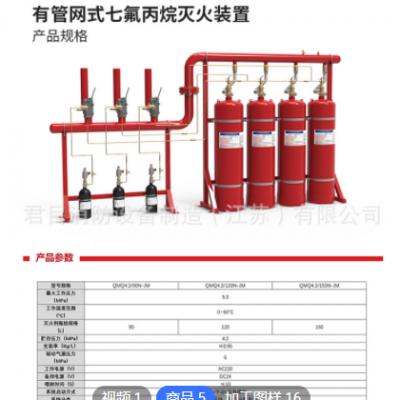 管网式气体灭火系统90L全自动七氟丙烷灭火装置外贮压式君目消防