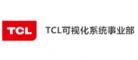 TCL安防